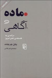 ماده و آگاهی نویسنده پاول چرچلند مترجم امیر غلامی